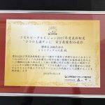 全国のコスモ石油SSの中で、最優秀SS表彰を受けました