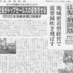 燃料油脂新聞に弊社の感謝祭が紹介されました。