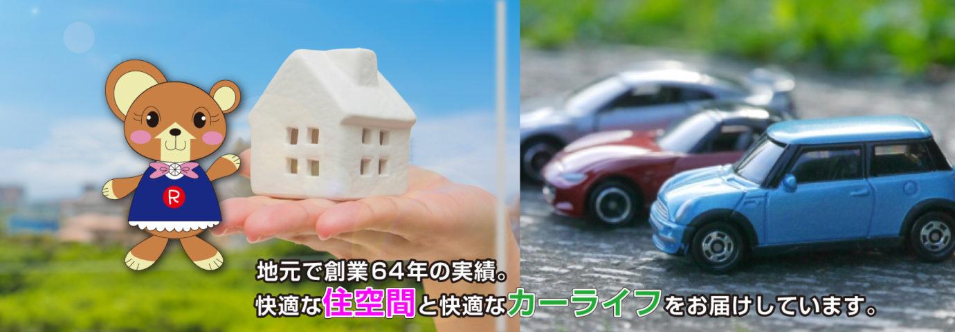 静岡石油は快適な住空間とカーライフをお届けしています
