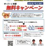 TOKAIおいしい水の宅配便サーバー1年間無料キャンペーン実施中!