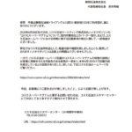 """コスモ石油ハイオクガソリン""""コスモスーパーマグナム""""に関する報道について"""