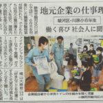 静岡新聞で紹介されました!