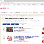 静岡市での楽天車検の口コミで1位を獲得しました!